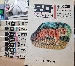 붓다 -불교만화-1권~8권 세트-절판된 귀한책-데스카 오사무의 대하만화-아래사진참조-