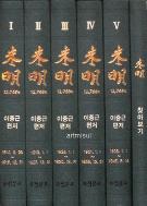 새책. 미명 36년 12,768일 세트 (전6권)