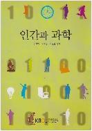 인간과 과학 [한국방송통신대학교 교재]