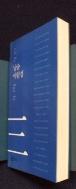 낭송 아함경 [연필,형광펜 밑줄]  사진의 제품  / 상현서림  / :☞ 서고위치:GB 8 *