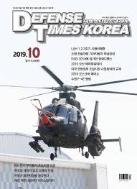 디펜스 타임즈 코리아 2019년-10월호 (Defense Times korea) (신194-6)