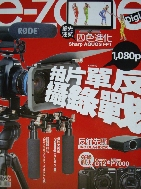 e-zone Digi Magazine 636