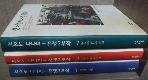 전쟁 1(콘스탄티노플함락) /사진의 제품 중 해당권 /새책수준  ☞ 서고위치:KT 5