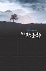 청년 장준하 (3CD)