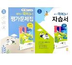 지학사 중학교 국어 3-1교과서 자습서+평가문제집 이삼형 15개정 2020