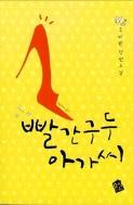 빨간구두 아가씨 ☆북앤스토리☆