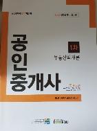 공인중개사 1차 부동산학개론