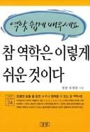 참 역학은 이렇게 쉬운 것이다 ...새 책 수준...1판 5쇄 발행일 2011년 6월 16일./정가 16,000원. 판매가 12,000원.