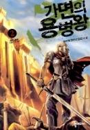 가면의 용병왕 (1~6 완결)