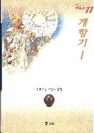눈으로 보는 한국역사, 11 : 개항기 Ⅰ - 밀려오는 서양의 물결 (ISBN : 9788921409089)