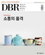 DBR No.265 동아 비즈니스 리뷰 (2019.01-2)   Dong-A Business Review January  2019 Issue 2