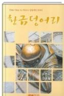 황금덩어리 - 은혜와 사랑을 주는 따뜻하고 감동적인 이야기 발행일