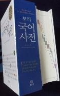 보리국어사전 /사진의 제품  / 상현서림 ☞ 서고위치:Mk 7  *[구매하시면 품절로 표기됩니다]