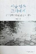 시를 잊은 그대에게(리커버) (2015년 초판6쇄-리커버판 아님)