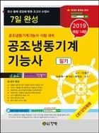 2019 7일완성 공조냉동기계기능사