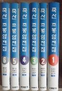 죽산 조봉암전집 1~6 [전6권세트트]