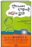 엔지니어 인생에는 NG가 없다 - 21세기는 엔지니어링의 시대 아름다운 엔지니어와의 만남 1판 2쇄