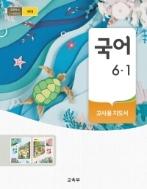 초등학교 국어 6-1 (교사용 지도서) (2015개정교육과정)