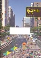 (상급) 2016년형 8차 고등학교 한국 지리 교과서 (천재교육 박병익) (신514-5)