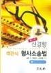 형사소송법(신경향 객관식) / 소장용, 최상급