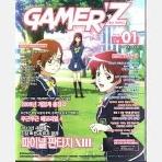 게이머즈 2010.1