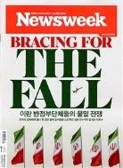 뉴스위크 Newsweek 한국판 1389호 : 2019.09.09