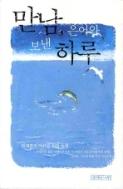 만남, 은어와 보낸 하루 / 원재훈 / 2010.06(개정판)