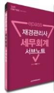 epass 재경관리사 세무회계 서브노트 ★비매품★