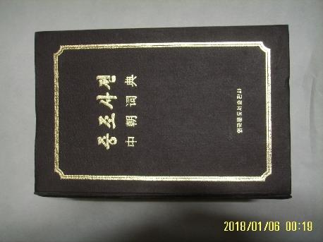 외국문도서출판사 편집부 / 중조사전  -아래참조