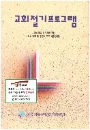 교회 절기 프로그램  (한국기독교장로회출판사, 1994년)