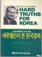 새무엘슨이 본 한국경제 Hard Truths For KOREA (영한대역)