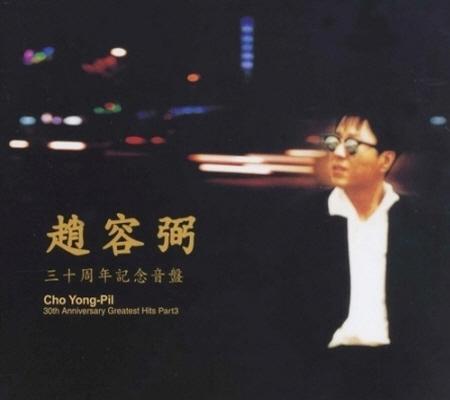 [미개봉] 조용필 - 30주년 기념 음반 Part 3 [2CD][초판]