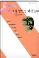 호질 양반전 허생전 외 - 박지원 유득공 김조순 등의 단편 소설 모음집 2판6쇄