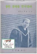 성한 갈대를 꺾지 말라 (백동섭, 1983년 초판) [양장]