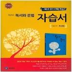 지학사 하이라이트 고등학교 고등 독서와 문법 자습서 (2017년/ 이삼형)