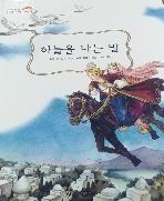 하늘을 나는 말 (교원 아라비안나이트 3)