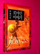 또 하나의 로마인 이야기 //158-5