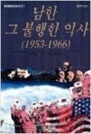 남한 그 불행한 역사:1953-1966(좋은책신서 1) 초판(1988년)