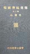 한국전통건축 제2집-창덕궁