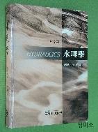 수리학 (제2판) (송재우)  //ㅂ10