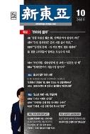 신동아 2020년-10월호 (신247-6)