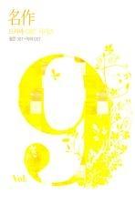 명작 드라마 VOL.9 [팝콘+늑대] 2CD [미개봉]