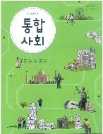 고등학교 통합사회 교과서 (천재교육-구정화)