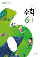 초등학교 수학, 수학익힘 6-1 교과서