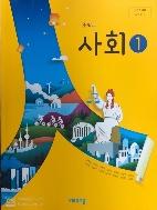 중학교 사회 1 교과서-비상교육 최성길 -2015 개정 교육과정