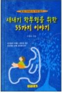 새내기 학부형을 위한 55가지 이야기 - 전직 교육자의 교육지침서 1판2쇄발행