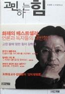 고민하는 힘 초-5(2009년)