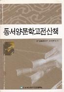 동서양문학고전산책 2005년 초판 1쇄