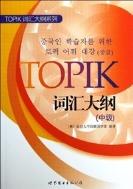TOPIK??大綱系列:TOPIK??大綱(中級)