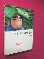 고구마의 그림일기 //164-7